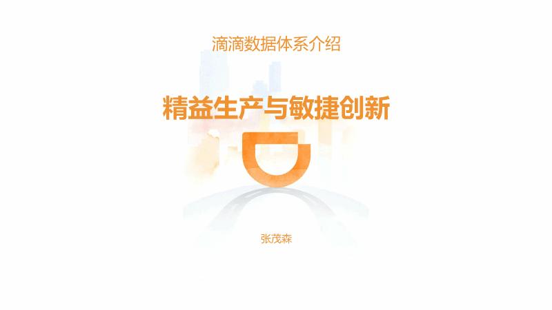 张茂森-滴滴敏捷数据中台实践