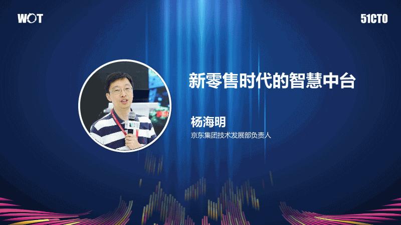 杨海明-新零售时代的智慧中台