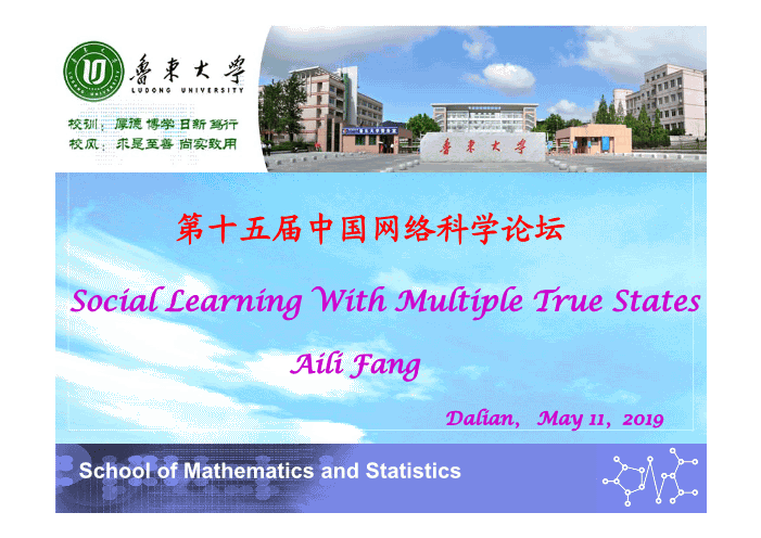方爱丽-Social Learning With Multiple True States