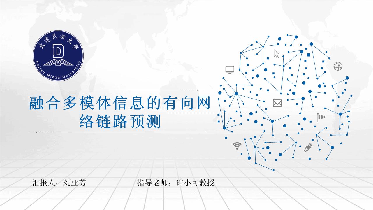 刘亚芳-融合多模体信息的有向网络链路预测