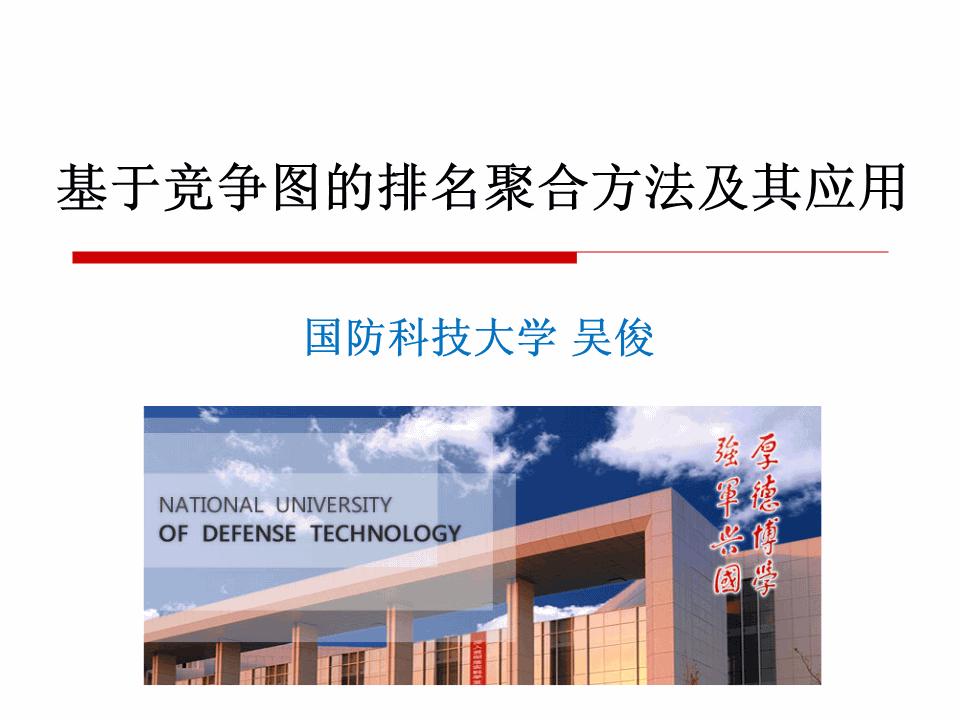 吴俊-基于竞争图的排名聚合方法及其应用