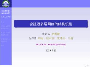赵雪漪-含延迟多层网络的结构识别