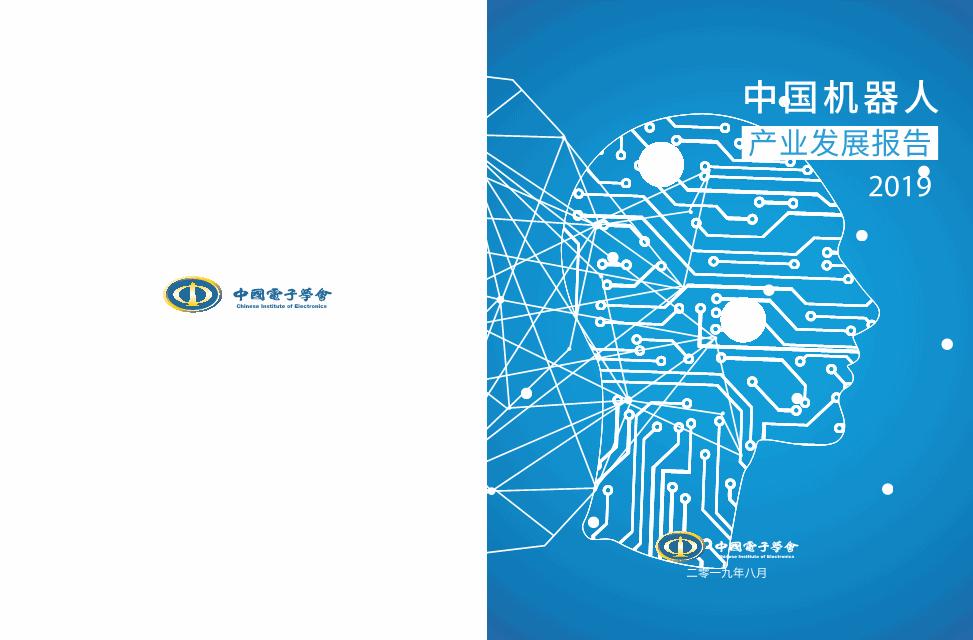 -2019年中国机器人产业发展报告