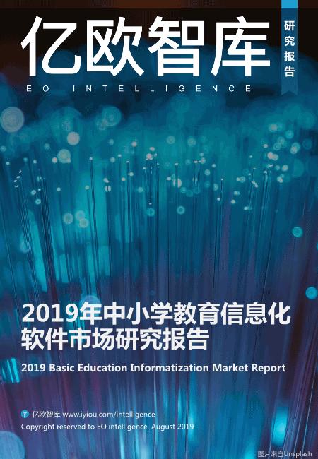 亿欧智库-2019年中小学教育信息化软件市场研究报告