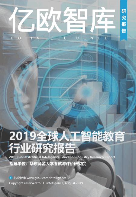 亿欧智库-2019全球人工智能教育行业企业研究报告
