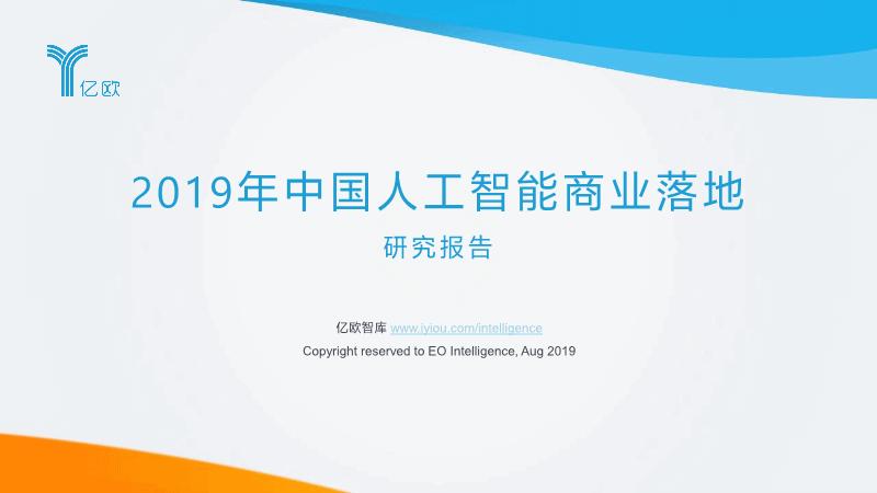 亿欧智库-2019中国人工智能商业落地研究报告