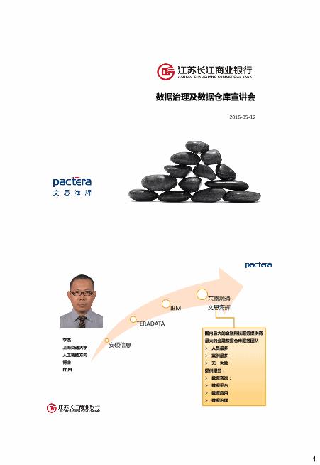 李杰-银行数据治理及数据仓库宣讲