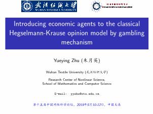 朱月英-Introducing economic agents to the classical Hegselmann