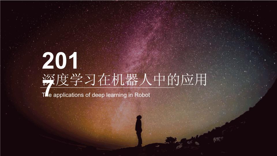 -深度学习在机器人中应用