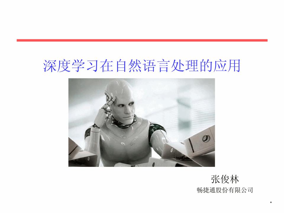 张俊林-深度学习在自然语言处理的应用