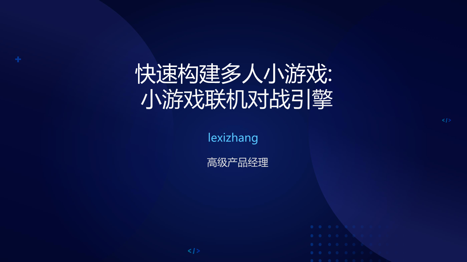 lexizhang-快速构建多人小游戏:小游戏联机对战引擎