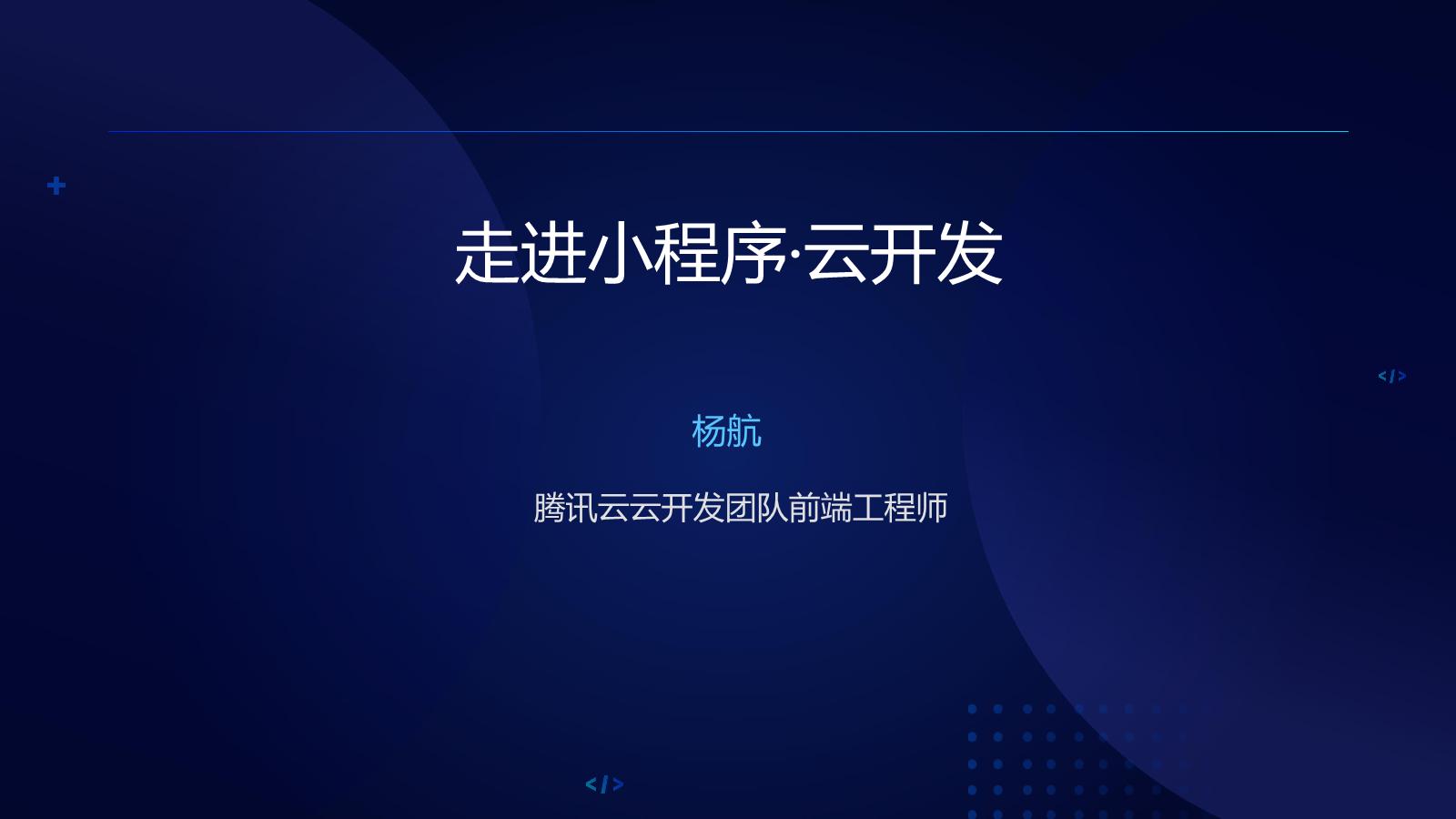 杨航-走进小程序·云开发
