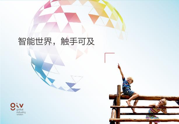 华为-2019华为全球产业展望 GLV全球展望 智能世界触手可及