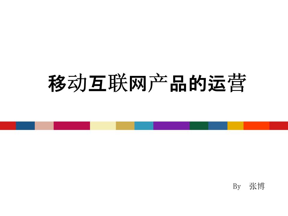 张博-如何运营移动互联网产品