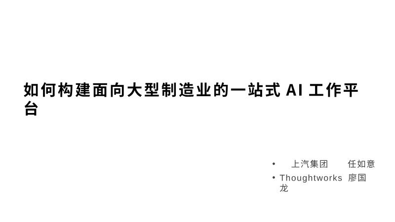 任如意-如何构建面向大型制造业的一站式AI工作平台