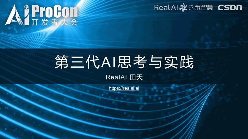 田天-第三代AI思考与实践