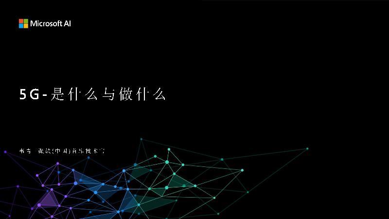 韦青-5G是什么和做什么