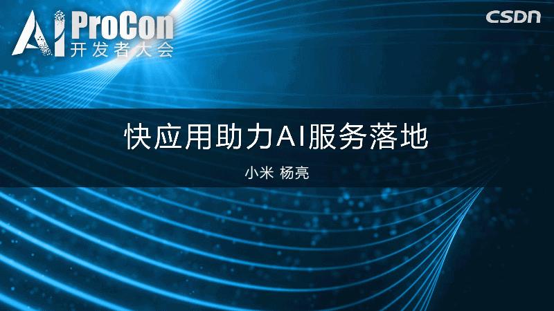 杨亮-快应用助力AI驱动服务落地