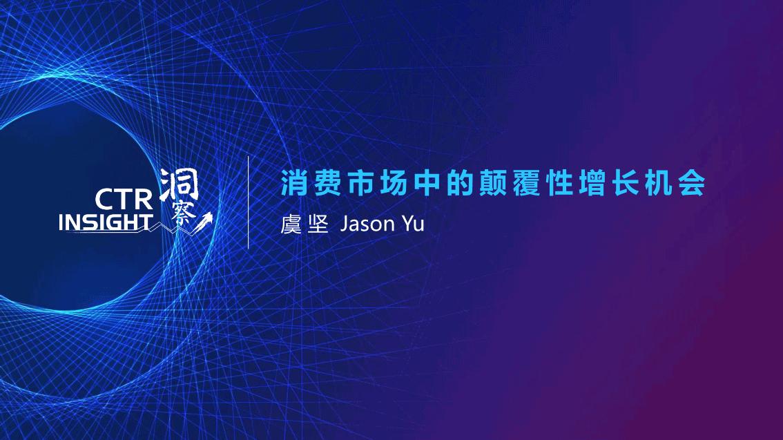 虞坚-2019中国消费市场趋势