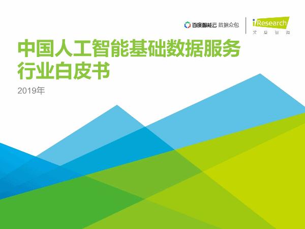 艾瑞-2019年中国人工智能基础数据服务白皮书