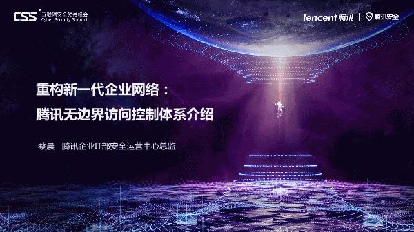蔡晨-腾讯无边界访问控制体系介绍