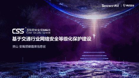 樊山-基于交通行业网络安全等级化保护建设