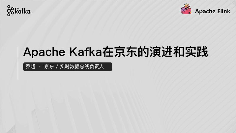 乔超-Apache Kafka在京东的演进和实践
