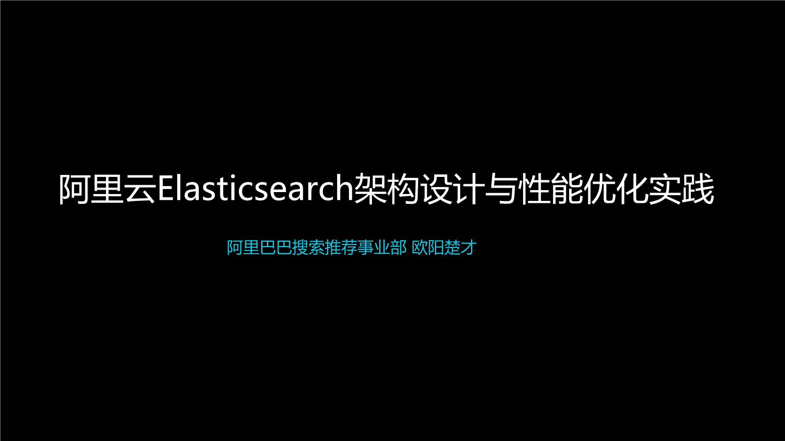 欧阳楚才-阿里云Elasticsearch架构解析与性能优化实践