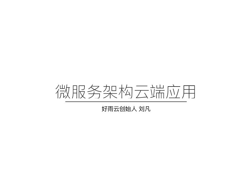 刘凡-微服务架构云端应用