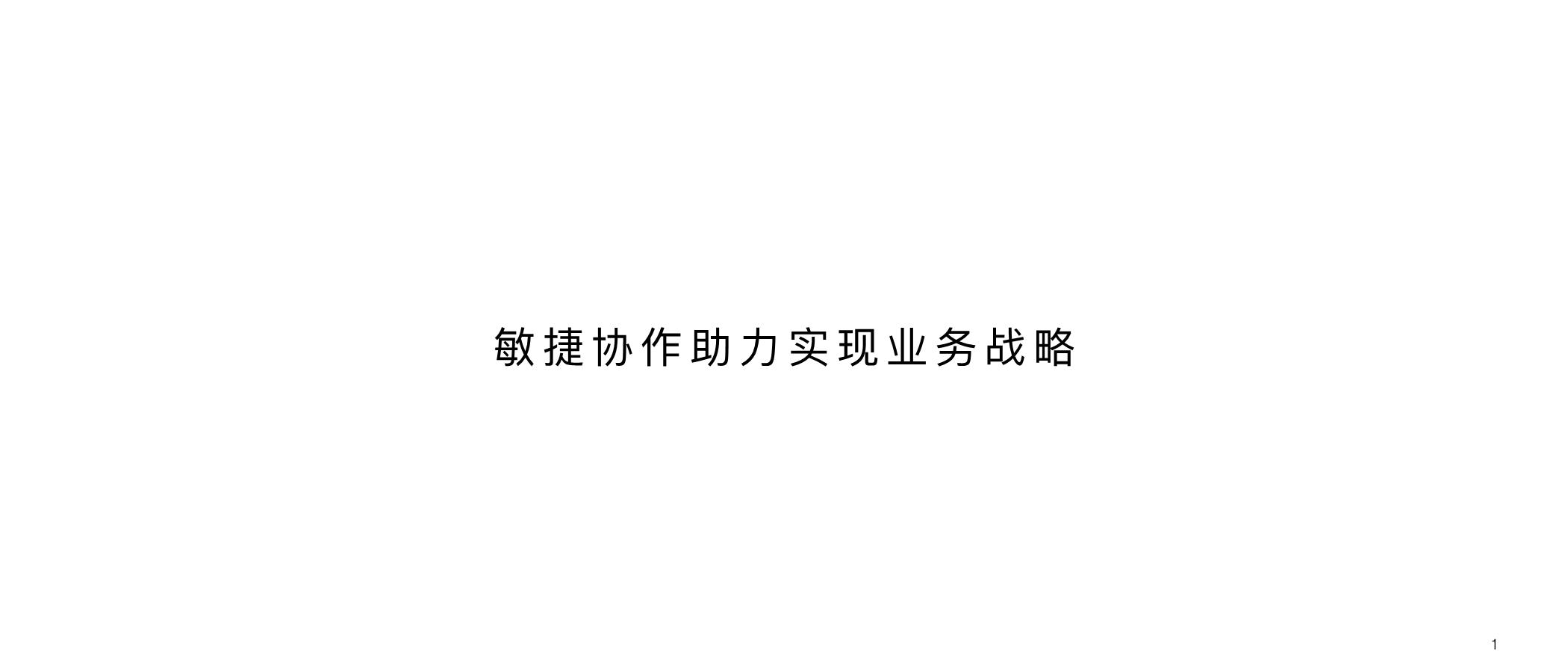 侯馨然-Teambition敏捷协作助力实现业务战略
