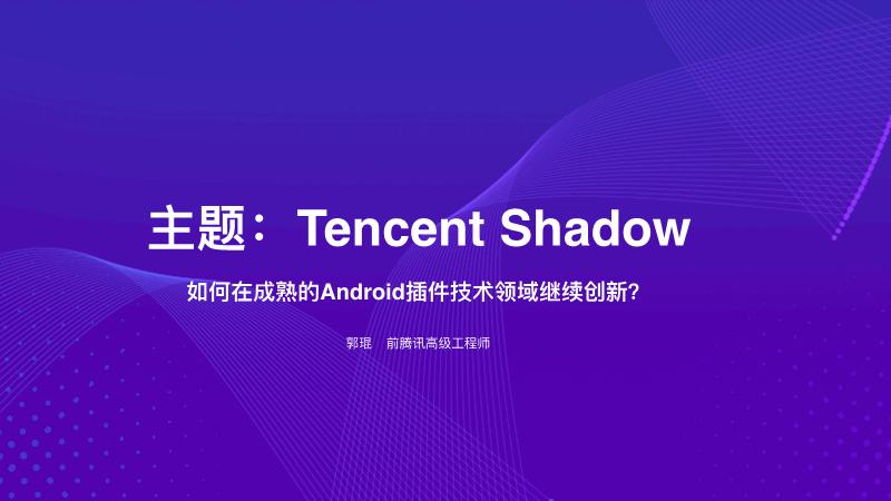 郭琨-如何在成熟的Android插件技术领域继续创新