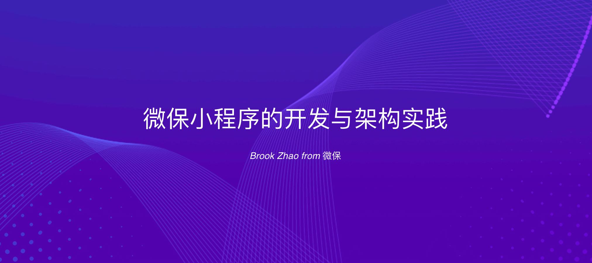 赵小溪-微保小程序的开发与架构实践