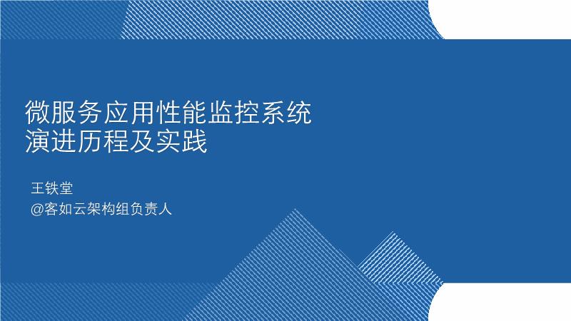 王铁棠-微服务应用性能监控系统演进历程及实践