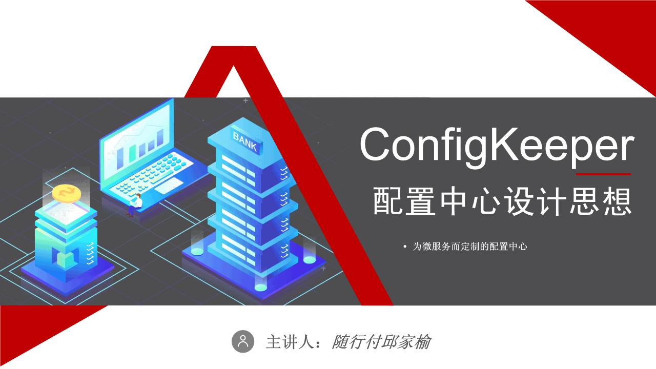 邱家榆-ConfigKeeper配置中心设计思想