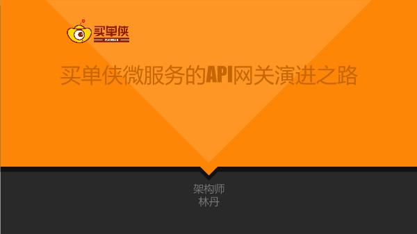 林丹-买单侠微服务的API网关演进之路