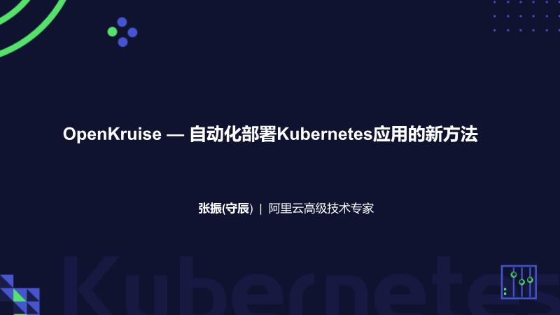 张振-OpenKruise自动化部署Kubernetes应用的新方法