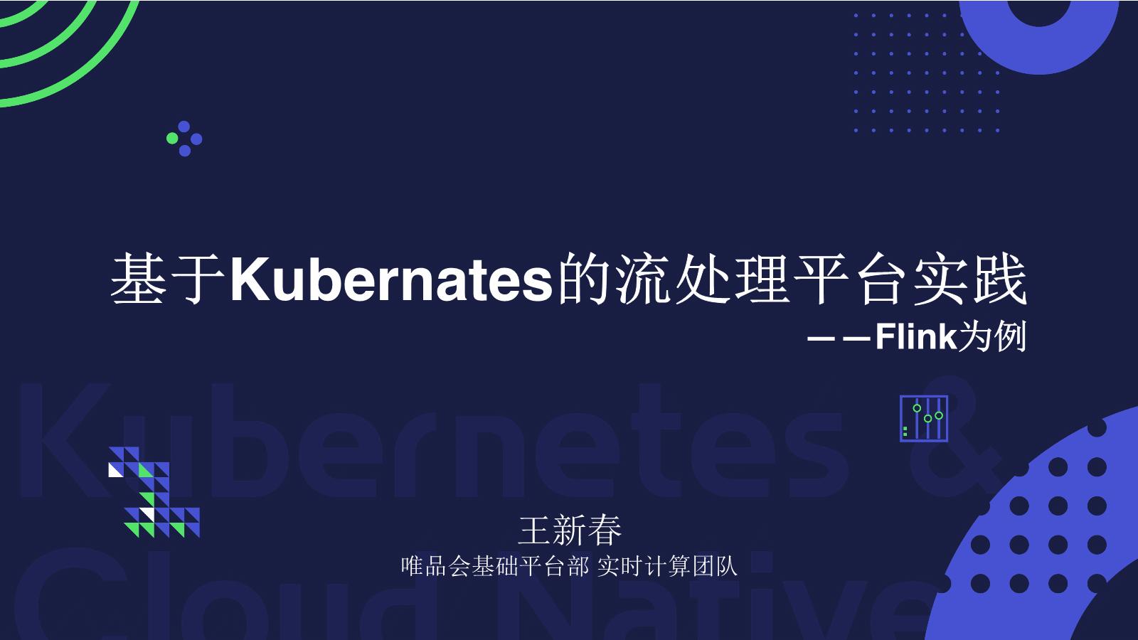 王新春-基于Kubernates的流处理平台实践Flink为例
