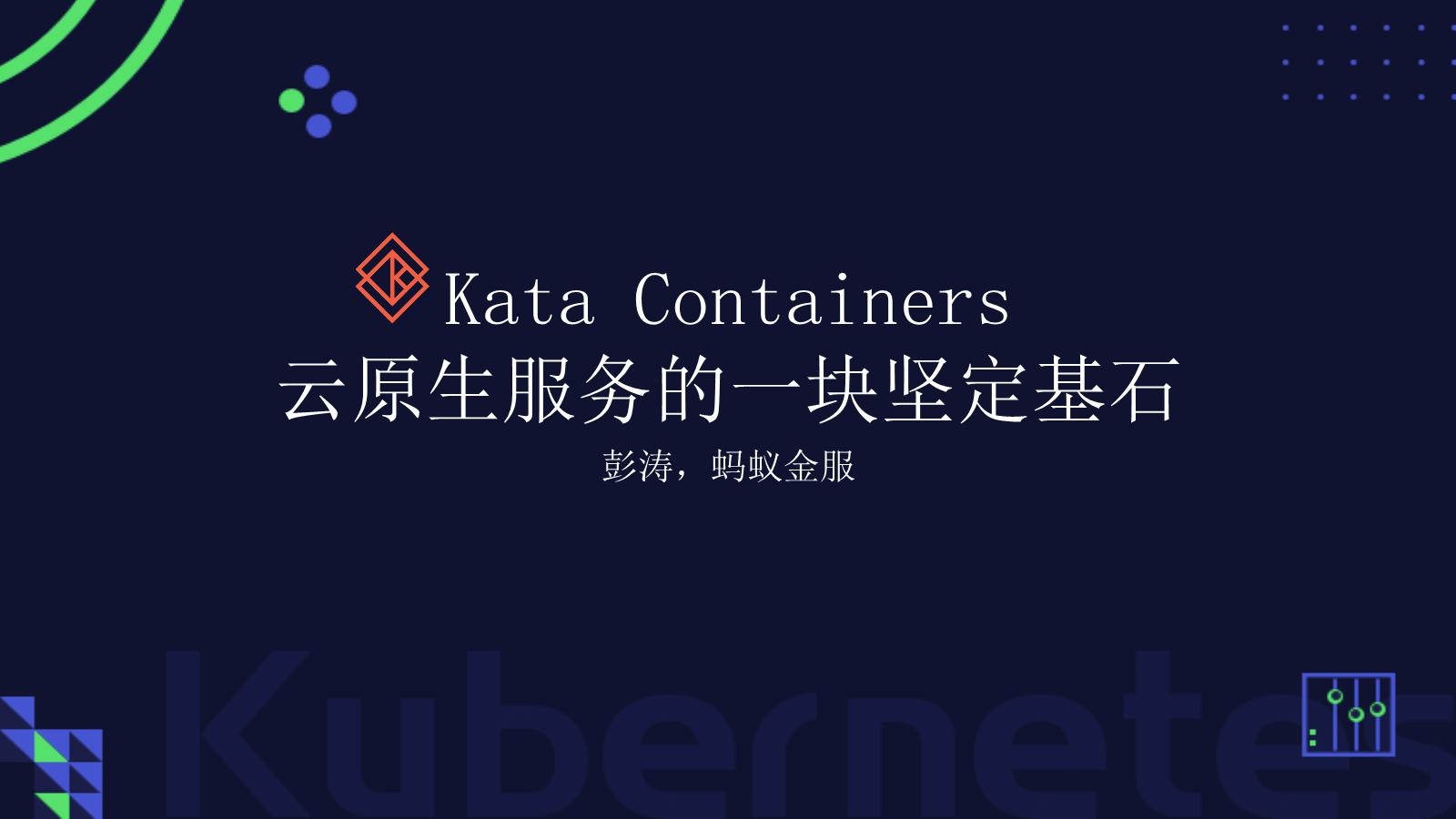 彭涛-Kata Containers云原生服务的一块坚定基石