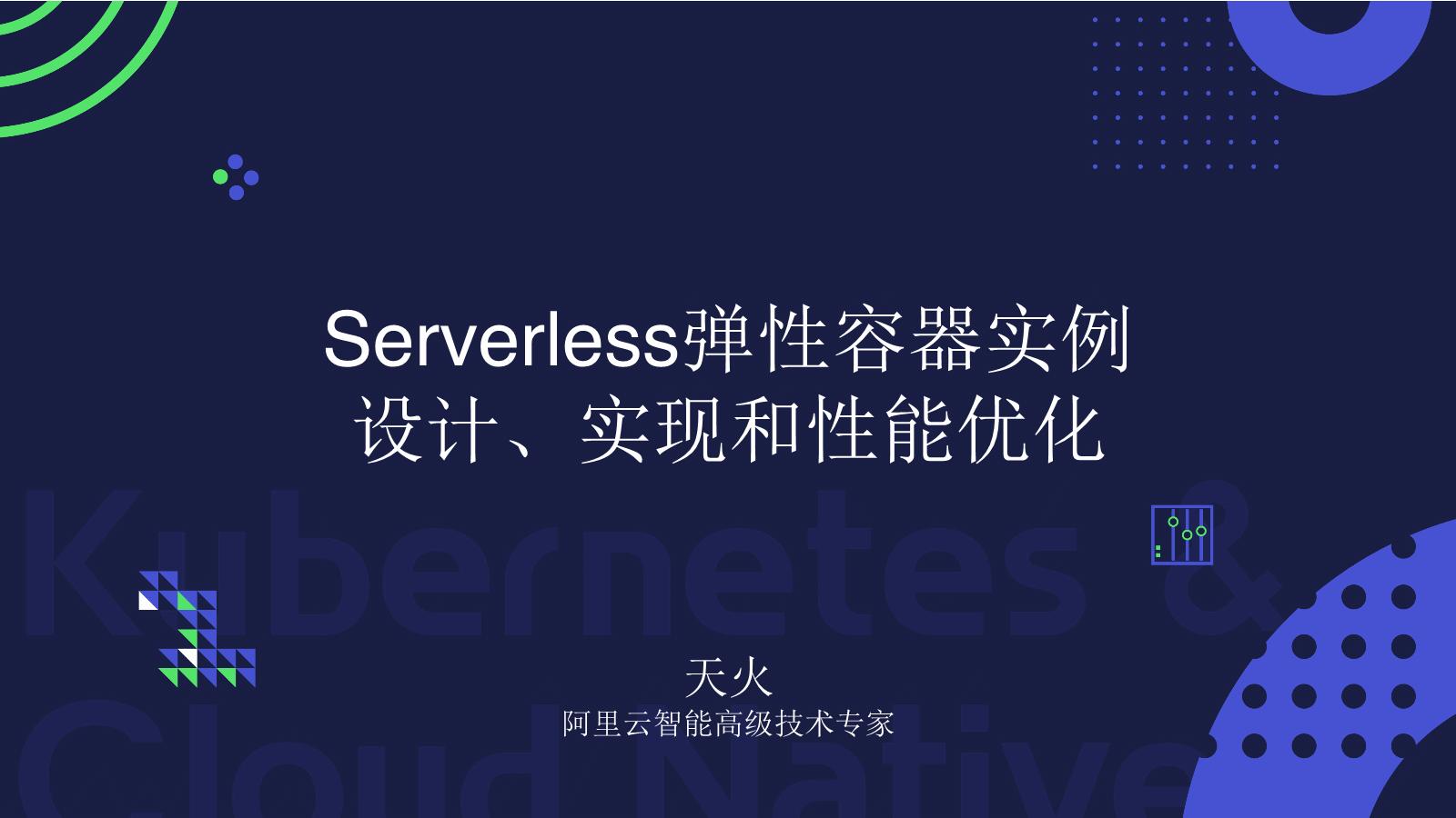 天火-Serverless弹性容器实例:设计、实现和性能优化