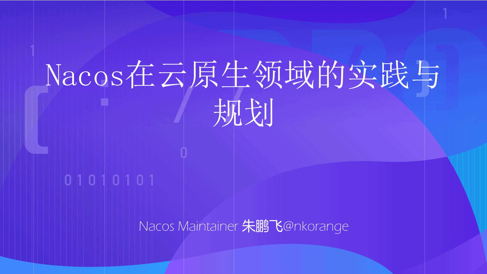 朱鹏飞-Nacos在云原生领域的实践与规划