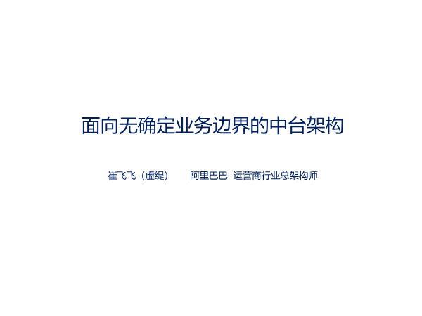 崔飞飞-面向无确定业务边界之中台架构