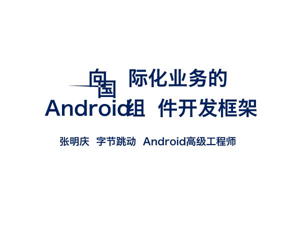 张明庆-面向国际化业务的Android组件开发框架
