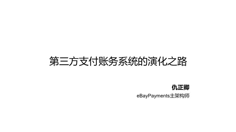 仇正卿-适用于三方支付的账务系统的演进