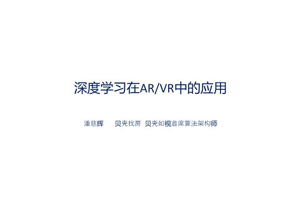 潘慈辉-深度学习在ARVR中的应用