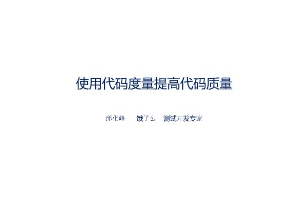 邱化峰-使用代码度量提高代码质量