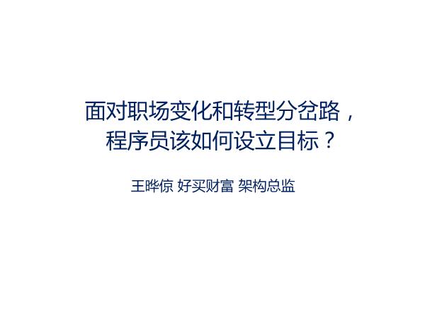 王晔倞-面对职场变化和转型分岔路程序员该如何设定目标