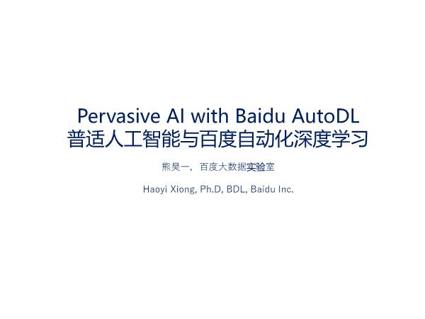 熊昊一-普适人工智能与百度自动化深度学习