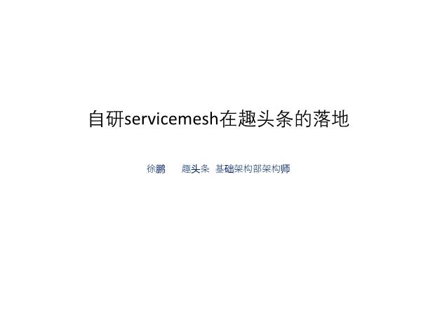 徐鹏-自研servicemesh在趣头条的落地