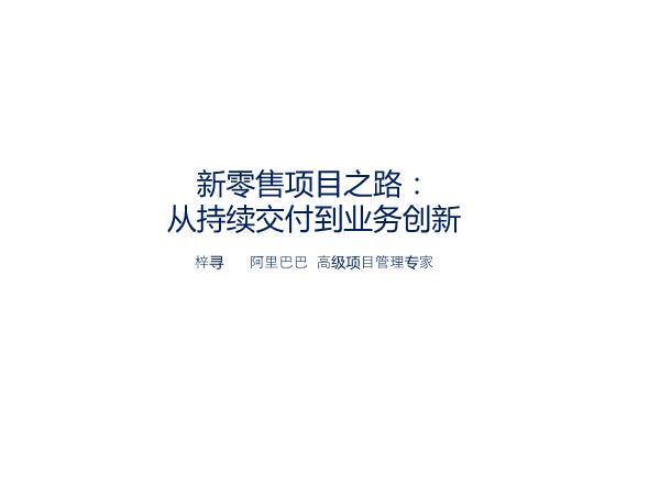 朱伟-新零售项目之路从持续交付到业务创新