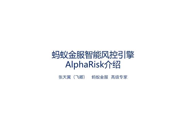 张天翼-蚂蚁金服智能风控引擎AlphaRisk